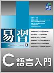 易習 C 語言入門-cover