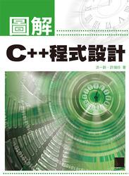 圖解 C++ 程式設計-cover