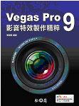 Vegas Pro 9 影音特效製作精粹-cover