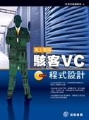 鬼上電腦-駭客 VC 程式設計-cover