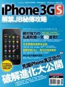 iPhone 3GS 解禁 JB 秘傳攻略-cover
