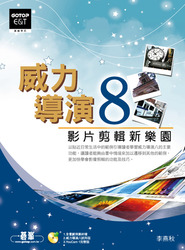 威力導演 8 影片剪輯新樂園-cover