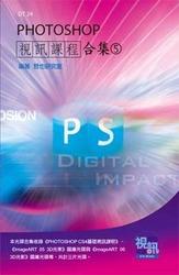 Photoshop 視訊課程合集 (5)-cover