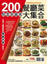 200 道餐廳菜大集合