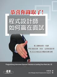 恭喜你錄取了!程式設計師如何贏在面試 (Programming Interviews Exposed: Secrets to Landing Your Next Job, 2/e)-cover
