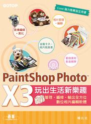 用 PaintShop Photo Pro X 玩出生活新樂趣-管理‧編修‧輸出全方位數位相片編輯軟體-cover