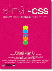 Essential XHTML + CSS:專業級網頁設計的關鍵法則-cover