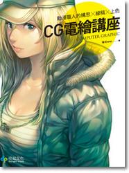 CG 電繪講座:動漫職人的構思 × 線稿 × 上色-cover