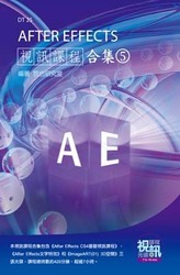 After Effects 視訊課程合集 (5)-cover