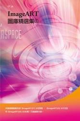 ImageART 圖庫精選集 (9)-cover