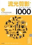 流光剪影:風格素材圖庫 1000-cover
