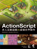 ActionScript 多人互動遊戲與虛擬世界製作 (ActionScript for Multiplayer Games and Virtual Worlds)-cover