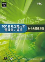 TQC 2007 企業用才電腦實力評核-辦公軟體應用篇-cover