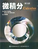 微積分, 9/e (Larson: Calculus, 9/e) (附解答本)-cover