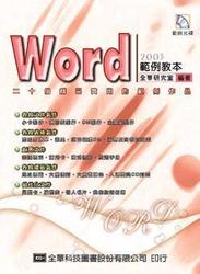 Word 2003 範例教本, 2/e-cover