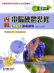 丙級電腦硬體裝修學術科通關秘笈 (2010版)-cover