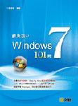 解決我的 Windows 7 101 問-cover