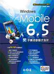 Windows Mobile 6.5 手機遊戲程式設計-cover