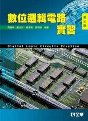 數位邏輯電路實習, 3/e-cover