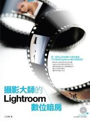 攝影大師的 Lightroom 數位暗房-cover