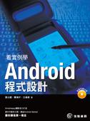 看實例學 Android 程式設計-cover