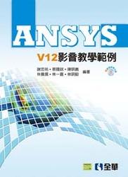 ANSYS V12 影音教學範例-cover