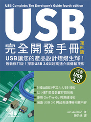 USB 完全開發手冊 (USB Complete: The Developer's Guide, 4/e)-cover