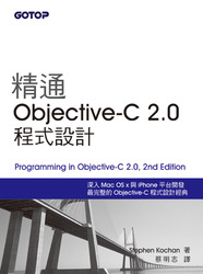 精通 Objective-C 2.0 程式設計 (Programming in Objective-C 2.0, 2/e)-cover