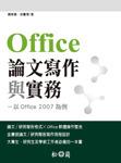 Office 論文寫作與實務-以 Office 2007 為例-cover