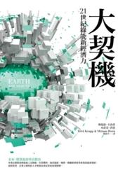 大契機:21世紀綠能新經濟力-cover