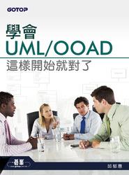 學會UML/OOAD 這樣開始就對了-cover