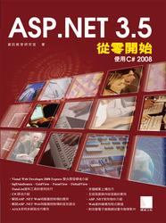 ASP.NET 3.5 從零開始-使用 C# 2008-cover