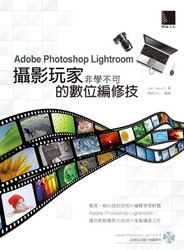 Adobe Photoshop Lightroom 攝影玩家非學不可的數位編修技-cover