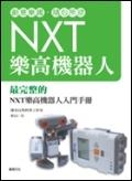NXT 樂高機器人-創意樂趣,隨心所欲!-cover