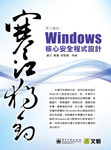 寒江獨釣 Windows 核心安全程式設計