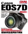 Canon EOS7D 數位單眼相機完全解析-實踐活用篇-cover