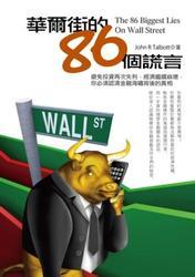 華爾街的 86 個謊言-cover