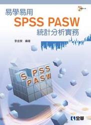 易學易用 SPSS PASW 統計分析實務, 2/e-cover