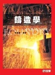 鑄造學-cover