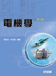 電機學, 3/e (非電子、電機系適用)-cover