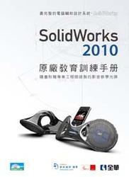 SolidWorks 2010 原廠教育訓練手冊-cover