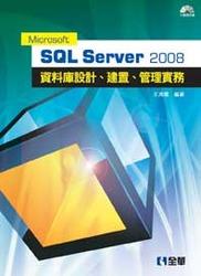 Microsoft SQL Server 2008 資料庫設計、建置、管理實務-cover