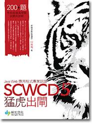 SCWCD 5 猛虎出閘-Java Web 應用程式專業認證-cover