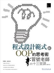 程式設計範式與 OOP 的思考術:冒號老師的十三堂課-cover