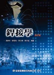 銲接學(修訂版)-cover