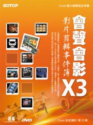 會聲會影X3影片剪輯事件簿-cover