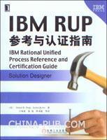 IBM RUP參考與認證指南-cover