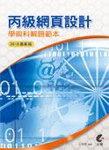 丙級電腦軟體應用學術科解題範本 (2010最新版)-cover