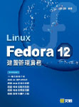 Linux Fedora 12 建置管理實務-cover