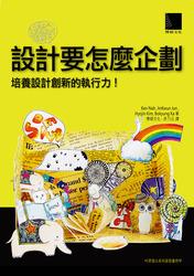 設計要怎麼企劃:培養設計創新的執行力!-cover